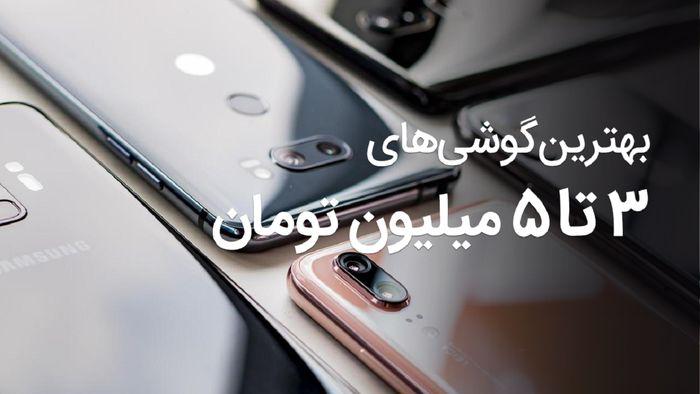 بهترین گوشی های ۳ تا ۵ میلیونی بازار موبایل + جدول قیمت