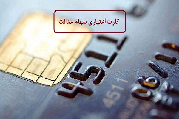 روش دریافت کارت اعتباری ۷ میلیونی