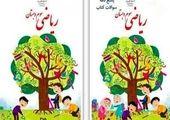 واکنش وزیر آموزش و پرورش به تغییر کتب درسی