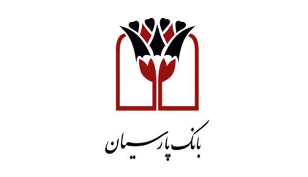 برنامهریزی افزایش سرمایه ۸ هزار میلیارد تومانی بانک پارسیان
